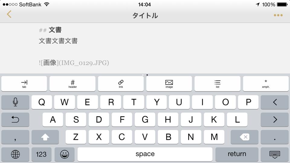iPhone版 横表示