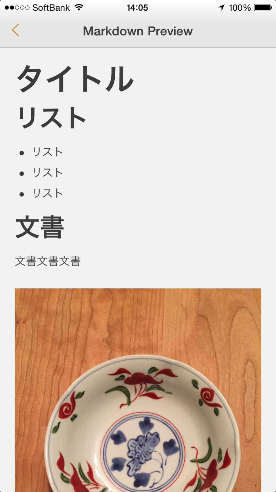 iPhone版 プレビュー