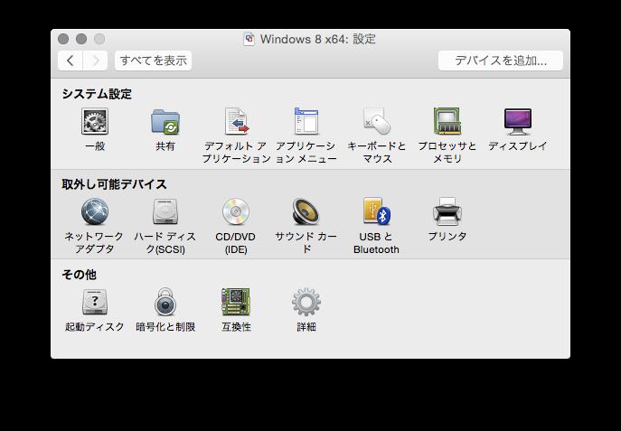 VirtualBoxで新規仮想マシンを作る